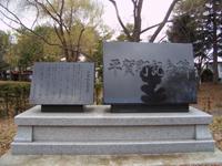 平賀町記念碑