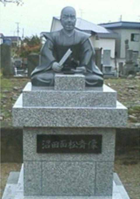 沼田面松斎(2011年寄贈)